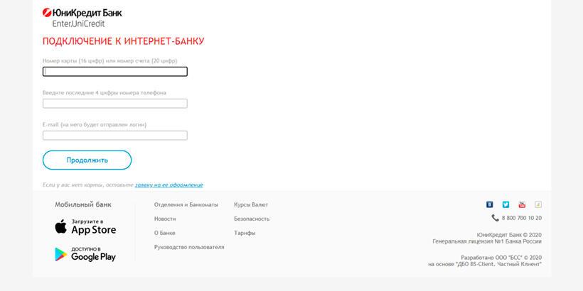 Регистрация в личном кабинете Юникредит без карты